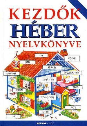 Kép: Kezdők héber nyelvkönyve