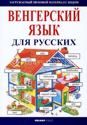 Kép: Kezdők magyar nyelvkönyve /orosz/